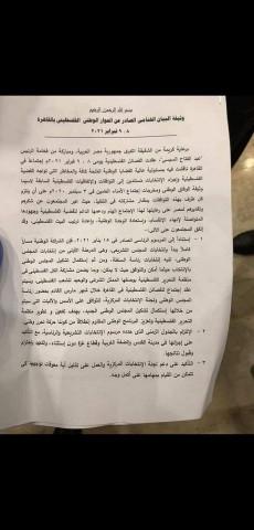 """بيان الفصائل المجتمعة بالقاهرة """" للتوافق """" على آلية اجراء الانتخابات"""