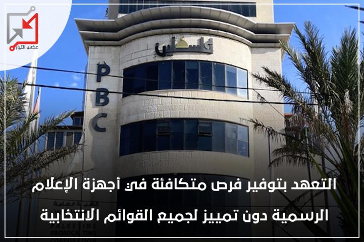 اعتراف واقرار بإن الاعلام الرسمي ليس إعلام ناطق باسم الشعب الفلسطيني