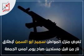 مجهولون اطلقوا النار على منزل المواطن سميح أبو السمن