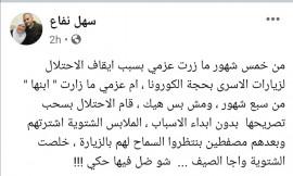الفرق هنا ان حسين زيارته تخدم الاحتلال بينما زيارة اهالي الأسرى لا تحقق ما يرغب به الاحتلال