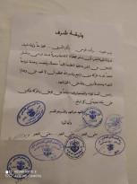 اقليم فتح في نابلس، يعلن الانفصال عن حركة فتح تنظيماً