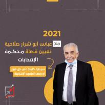 هكذا عزّز عبّاس هيمنته على القضاء وضمن سير الانتخابات وفق أهوائه