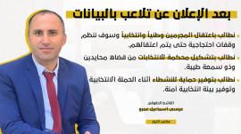 الناشط الحقوقي عيسى اسماعيل عمرو يعلق على تلاعب بالبيانات