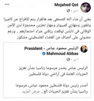 هل سيتم الافراج عن المحتجزين سياسيا وممتلكاتهم