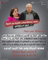 بيان القائد المناضل الأسير المحرر عزام أبو بكر في بيانه للإستقالة