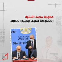 حكومة اشتية هي حكومة تخدم فقط رؤوس الأموال والذين على رأسهم صبيح المصري .