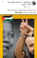 بسبب منشور قام الأمن الوقائي باستدعاء المواطن محمود كعبي للمقابلة