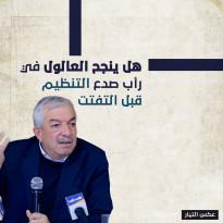 هل ينجح العالول في رأب صدع التنظيم قبل التفتيت