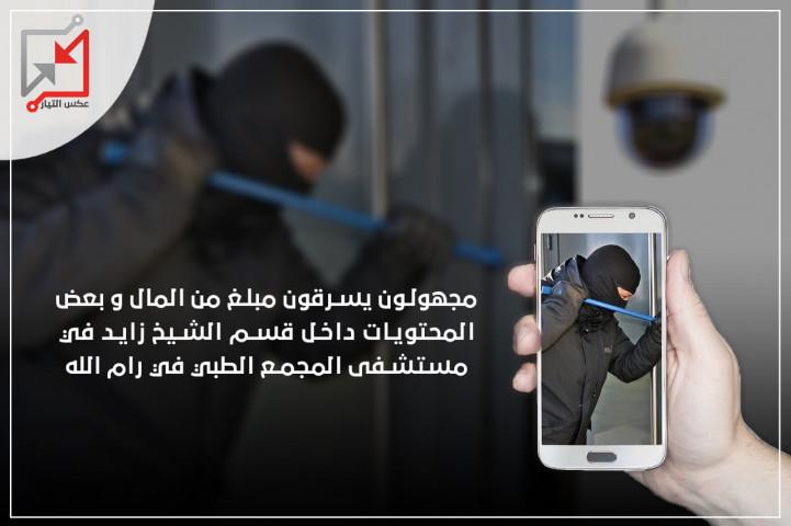 قام مجهولون امس الأحد 21/فبراير، بالسطو على مستشفى المجمع الطبي في رام الله