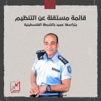 قائمة مستقلة يتراسها عميد بالشرطة الفلسطينية