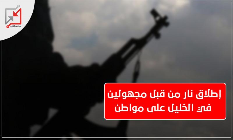 اطلاق نار من قبل مجهولين في الخليل على مواطن