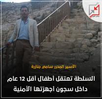 السلطة تعتقل اطفال اقل من 12 عام داخل سجونها