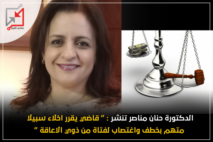 قاضي يقرر اخلاء سبيل متهم بخطف واغتصاب لفتاة من ذوي الاعاقة في الخليل