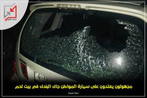 مجهولون يعتدون على سيارة المواطن جاك البندق في بيت لحم