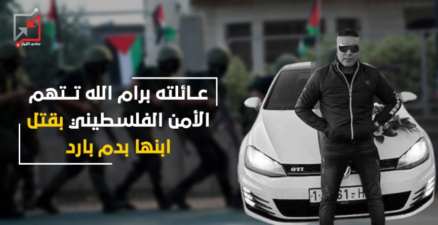 عائلته برام الله تتهم الأمن الفلسطيني بقتل ابنها بدم بارد