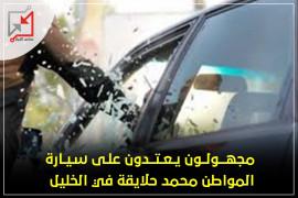 مجهولون يعتدون على سيارة المواطن محمد حلايقة في الخليل.