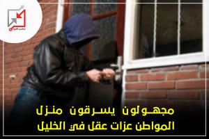 مجهولون يسرقون منزل المواطن عزات عقل في الخليل