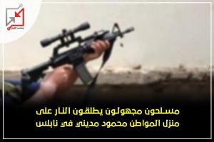 مسلحون مجهولون يطلقون النار على منزل المواطن محمود مديني في نابلس
