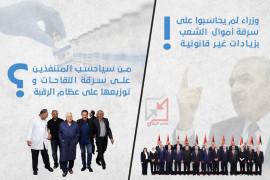 وزراء لم يحاسبوا على سرقة أموال الشعب بزيادات غير قانونية