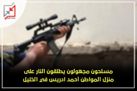 قام مسحلون باطلاق النار على منزل المواطن احمد عبد المعز ادريس في المنطقة الجنوبية لمدينة الخليل