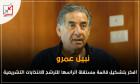 نبيل عمرو: أفكر بتشكيل قائمة مستقلة أتراسها للترشح للانتخابات التشريعية