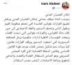 الناشط الحقوقي والخبير القانوني عصام عابدين