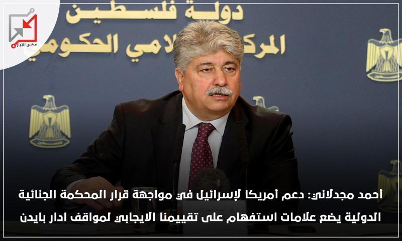 لن ترى القضية الفلسطينية الخير طالما بقى أمثال أحمد مجدلاني جزء من سلطة تعيش على الاوهام