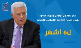 محمود عباس يصدر قرار بتأجل الانتخابات النقابية والاتحادات ل6 أشهر