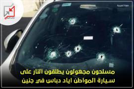 اطلاق النار على سيارة المواطن اياد دبوس