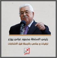محمود عباس يوزع ترقيات ومناصب بالجملة قبل الانتخابات