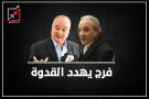 """فرج يهدد القدوة ..""""  لو لزم الأمر أن نلاحق كل من يهدد وحدة حركة فتح  في الشوارع سنفعل ذلك """"."""