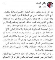 طبعاً اللي بينتقد بيتهدد واذا ما نزل اعتذار بيتم استهدافه برزقه وعائلته
