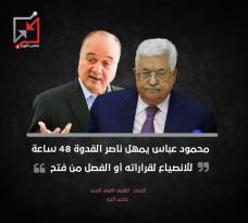 عباس يمهل القدوة 48 ساعة للانصياع لقراراته