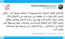 حسين الشيخ لا يريد اصلاحا على الواقع الذي أوجده هو ورئيسه محمود عباس