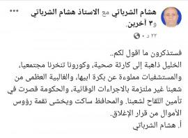 الاستاذ الناشط هشام الشرباتي : الخليل ذاهبة إلى كارثة صحية.