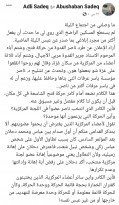 عضو المجلس الثوري والسفير السابق عدلي صادق يكشف ما حصل الليلة الماضية في اجتماع عباس مع اعضاء اللجنة المركزية