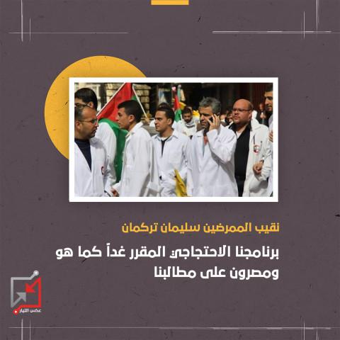 برنامجنا الاحتجاجي المقرر غدا كما هو ومصرون على مطالبنا