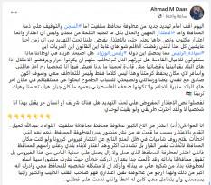 عبدالله كميل يهدد شاب ويوعده بالعقاب