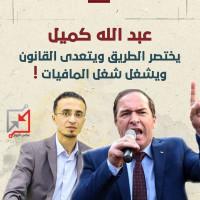 عبد الله كميل منصب حاله القاضي والحاكم على سلفيت وأهلها !!