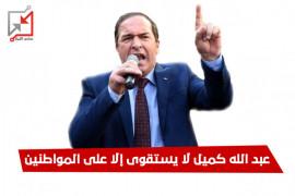 عبدالله كميل لا يستقوي إلا على المواطنين