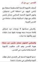ملة يشنها إعلام السلطة وكلاب بيت إيل على المحامي عصام عابدين