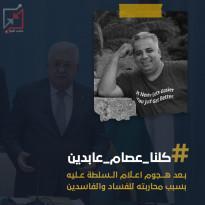 اعلام السلطة يشن هجوم على المحامي عصام عابدين