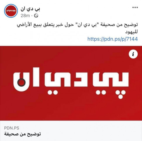 صحيفة بي دي ان حذفت الخبر وتقول إنه مدسوس وتعتذر، والذي هاجمت فيه المحامي عصام عابدين