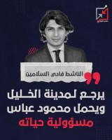 فادي السلاميين يرجع لمدينة الخليل ويحمل محمود عباس مسؤولية حياته