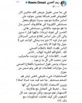 الصحفية ريم العمري معلقةً على أزمة المستشفيات وتفشي كورونا