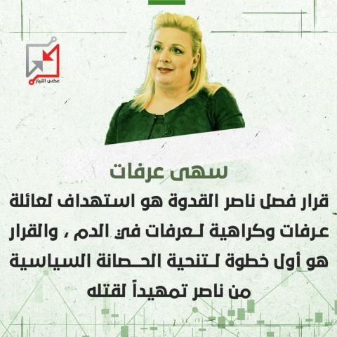 سهى عرفات تعليقاً على قرار فصل ناصر القدوة من التنظيم