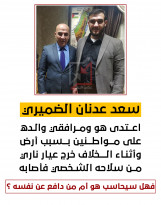 سعد الضميري نجل اللواء عدنان الضميري على خلاف قديم مع عائلة مطرية بسبب أرض في منطقة سيدي شبان تجددت مؤخراً