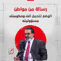 المتحدث باسم وزارة الصحة د. كمال الشخرة:  - الوضع خطير جداً وللأسف يوجد لا مبالاة من بعض المواطنين
