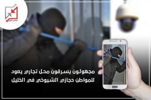 مجهولون يسرقون محل تجاري يعود للمواطن حجازي الشيوخي في الخليل.