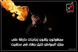 مجهولون يلقون زجاجات حارقة على منزل المواطن خليل جهاد في سلفيت
